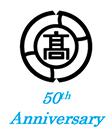 大阪府立三島高等学校50周年事業