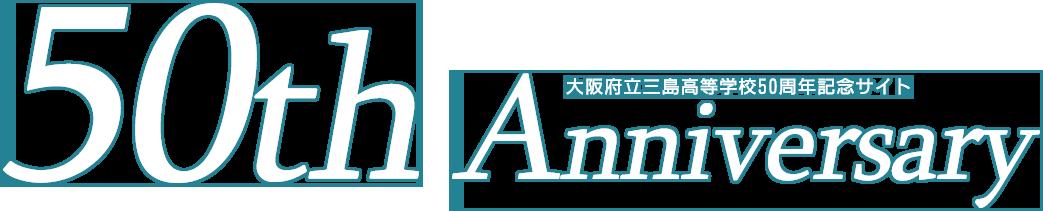大阪府立三島高校50周年記念サイト